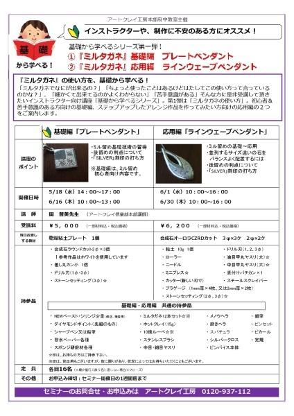 工房セミナーニュース!!_f0181217_14595521.jpg