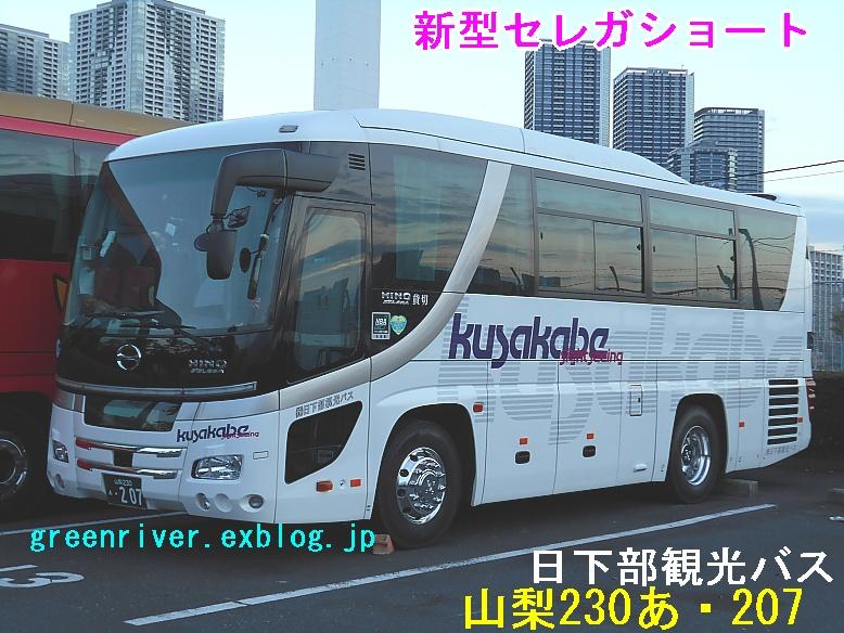 日下部観光バス 山梨230あ207_e0004218_2124690.jpg