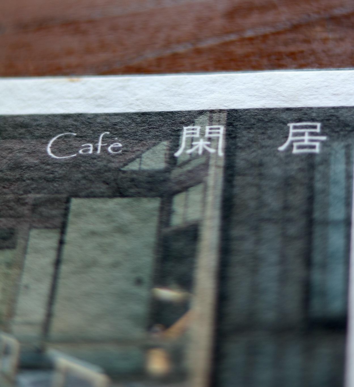 行田市のcafé 閑居さんでランチ_c0366722_12420589.jpeg