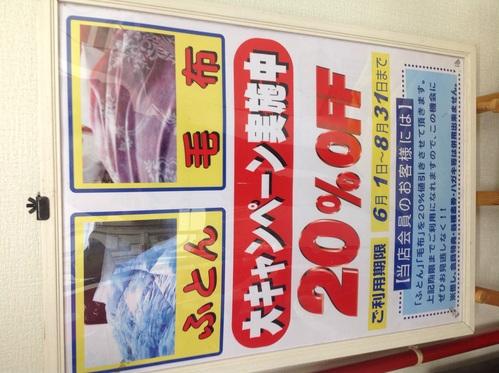 布団毛布20%OFFDAY☆_a0200423_16194090.jpg