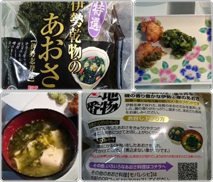 あおさの効能と簡単料理_b0236665_20414613.jpg