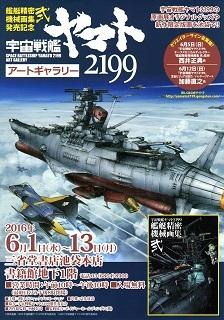 宇宙戦艦ヤ~マ~ト~!!(蓋付き)_e0033570_16161560.jpg
