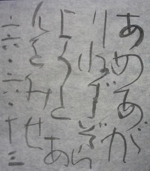 朝歌6月13日_c0169176_8234398.jpg