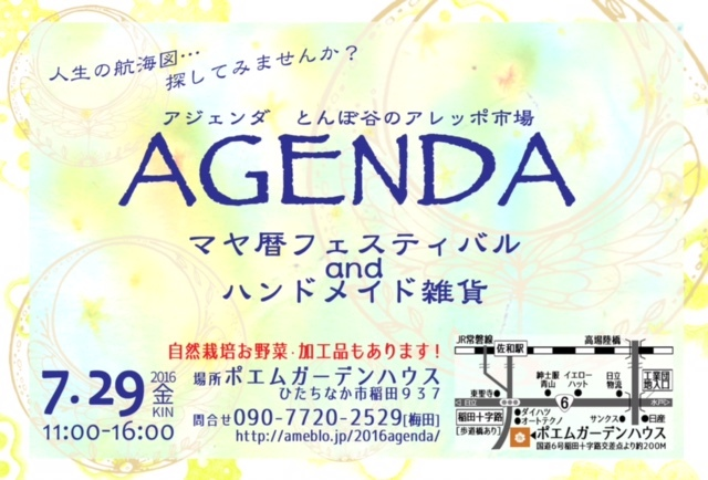 7月29日(金)AGENDAとんぼ谷アレッポ市場参加のお知らせ_e0251887_16392558.jpeg