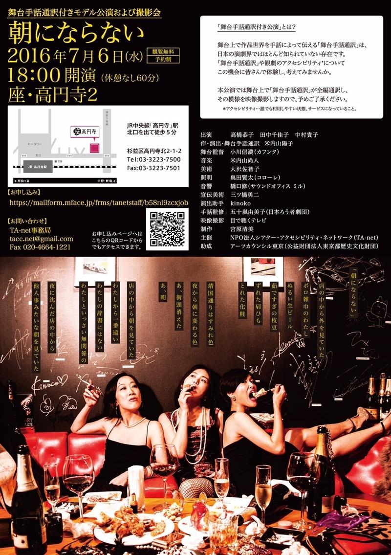 舞台手話通訳つきモデル上演会および撮影会_a0163788_205168.jpg