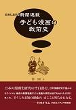目前中国共有400余所高校开设了日语专业。徐園先生が取材を受ける_d0027795_10372650.jpg