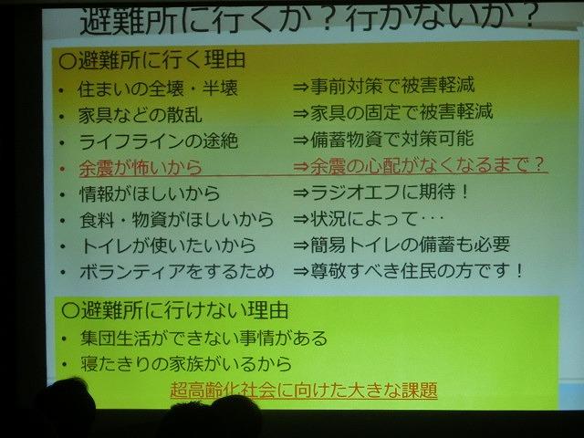 熊本地震では「顔がわかる」、「住民主体の運営」がポイント 今年の吉高避難所委員会がスタート_f0141310_656533.jpg
