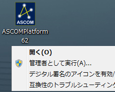 Windows10におけるASCOMドライバーインストール_c0061727_18373231.jpg