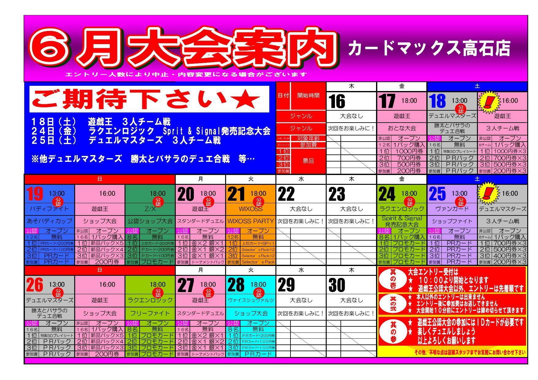 【高石店】6月後半大会情報_d0259027_20544312.jpg