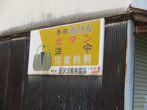 金沢洋裁洋品店のキャラ_c0001670_20024991.jpg
