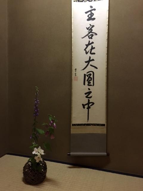 初夏の茶懐石を味わう@辻留_a0138976_16221985.jpg