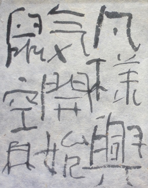 朝歌6月14日_c0169176_7515935.jpg
