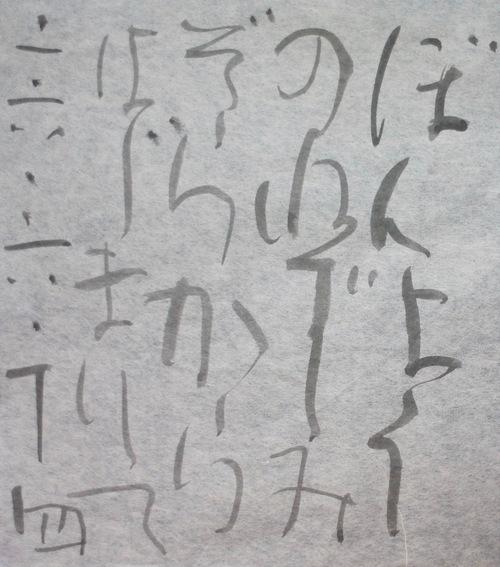 朝歌6月14日_c0169176_751638.jpg