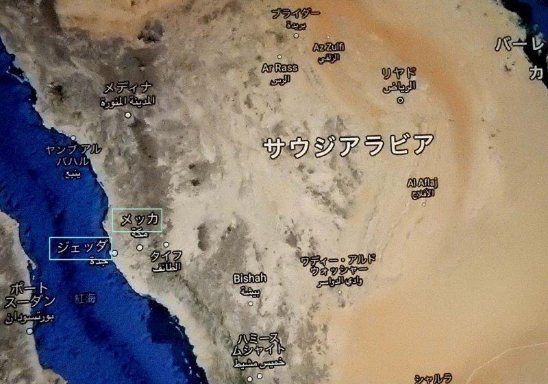 サウジアラビアの聖地「メッカ」のニュースを見て思い出す_a0148206_20474900.jpg