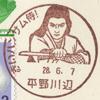 イケメンの小型印 & いただいたカード2通ご紹介_a0275527_23252684.jpg
