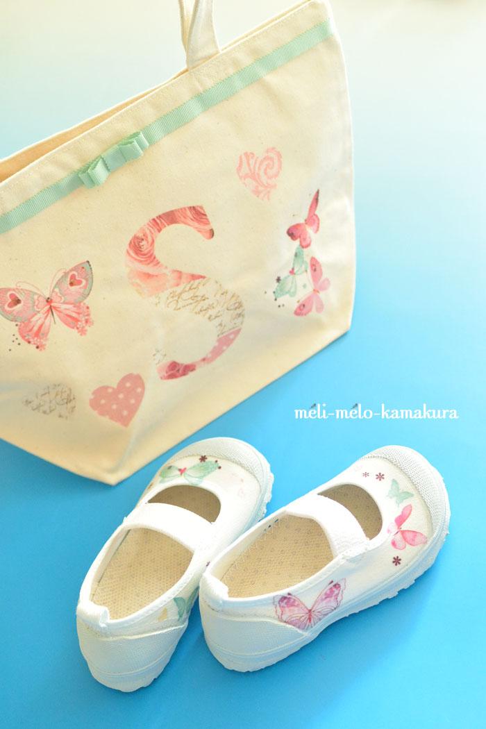 ◆デコパージュ*幼稚園準備に!ちょうちょの上履きとトートバッグ_f0251032_1520857.jpg