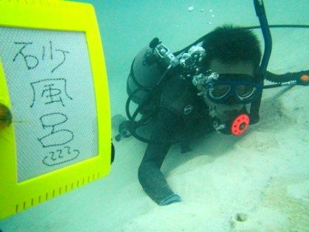 海底温泉入浴☆_a0189838_1513069.jpg