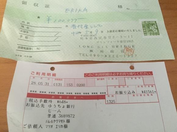 ツアー中に各地で頂いた熊本地震復興支援金のご報告_a0150139_14484842.jpeg