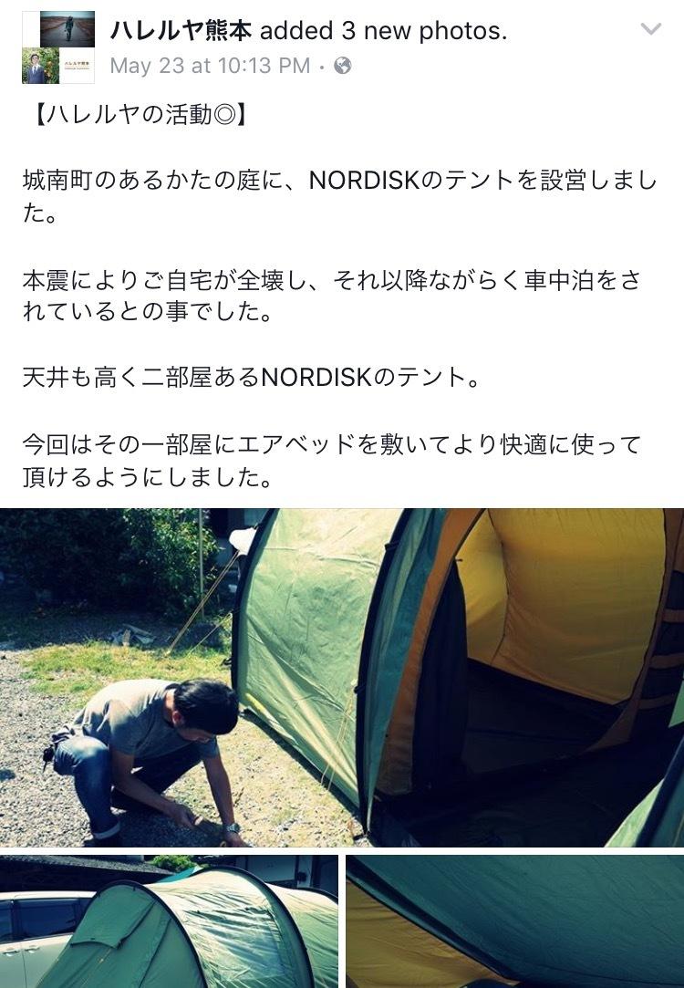 ツアー中に各地で頂いた熊本地震復興支援金のご報告_a0150139_15020311.jpeg