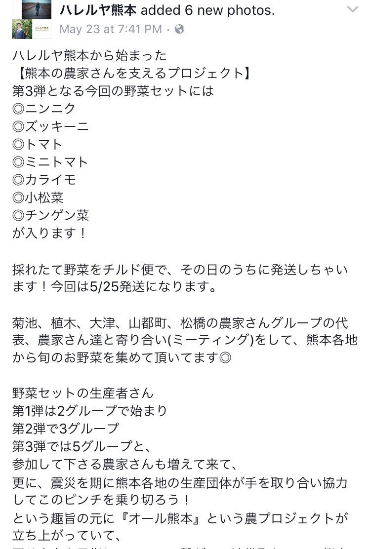 ツアー中に各地で頂いた熊本地震復興支援金のご報告_a0150139_15042397.jpeg