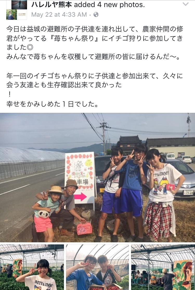 ツアー中に各地で頂いた熊本地震復興支援金のご報告_a0150139_15052983.jpeg