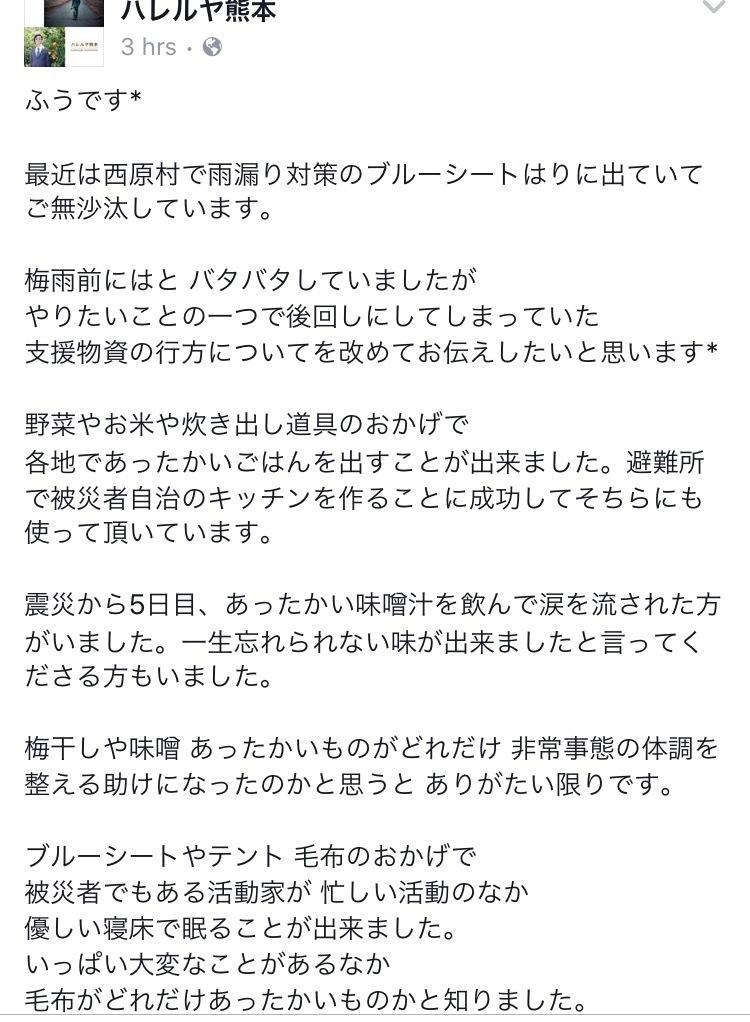ツアー中に各地で頂いた熊本地震復興支援金のご報告_a0150139_15144453.jpeg