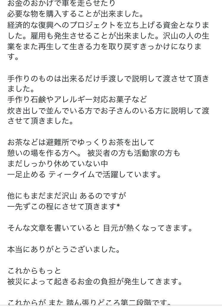 ツアー中に各地で頂いた熊本地震復興支援金のご報告_a0150139_15153246.jpeg