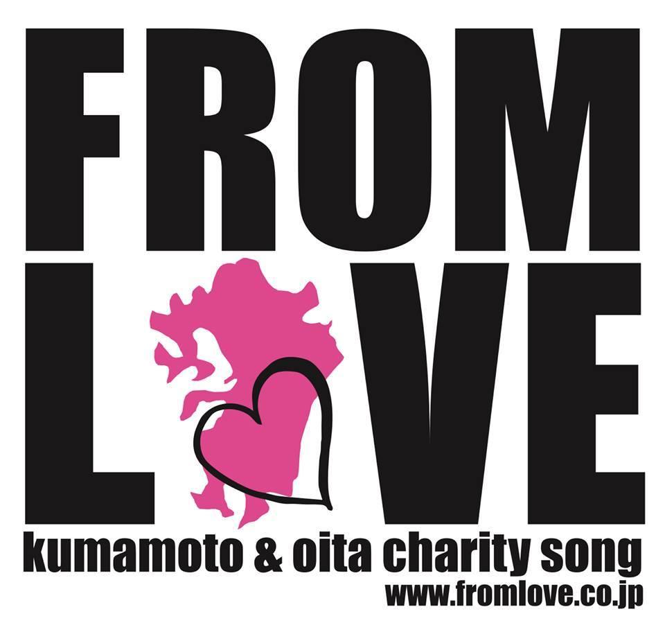 FROM LOVE 熊本大分を応援するチャリティーソング_a0150139_6485928.jpg