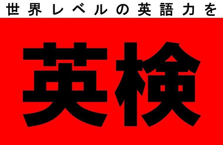 【2016年度第一回英語検定試験】_c0345439_19313511.jpg
