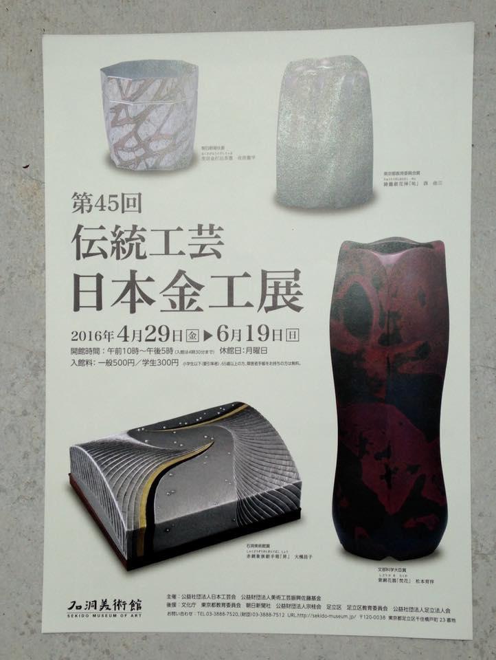伝統工芸日本金工展_a0197647_12405239.jpg