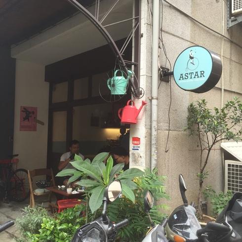 台北旅行記 その8 美味しすぎるコーヒー「Astar coffee 」_f0054260_815183.jpg