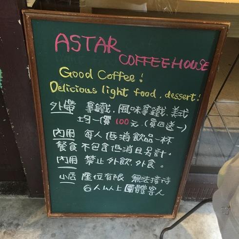台北旅行記 その8 美味しすぎるコーヒー「Astar coffee 」_f0054260_835769.jpg