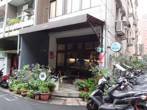 台北旅行記 その8 美味しすぎるコーヒー「Astar coffee 」_f0054260_863474.jpg