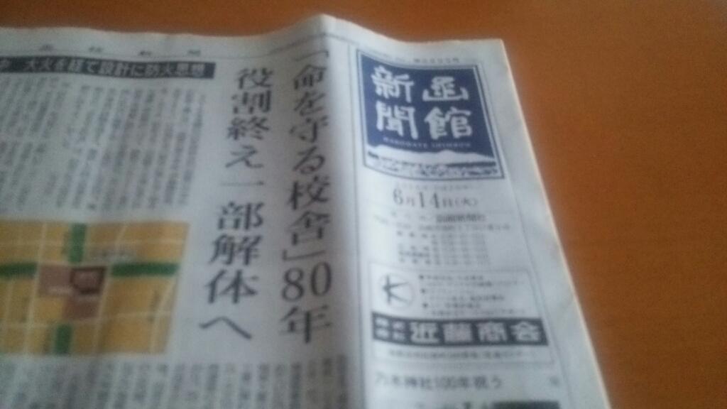 2016年6月15日㈬今朝の函館の気温と天気は。函館新聞の取材がありました。_b0106766_06443847.jpg