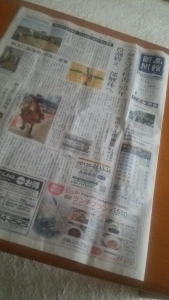 2016年6月15日㈬今朝の函館の気温と天気は。函館新聞の取材がありました。_b0106766_06444195.jpg