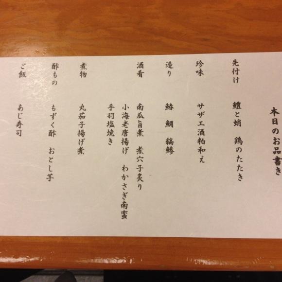 第38回美酒美食の会_c0253669_16272875.jpg
