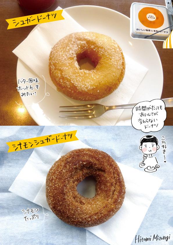 大阪ドーナツの旅1:ハニーミツバチ珈琲_d0272182_19043283.jpg