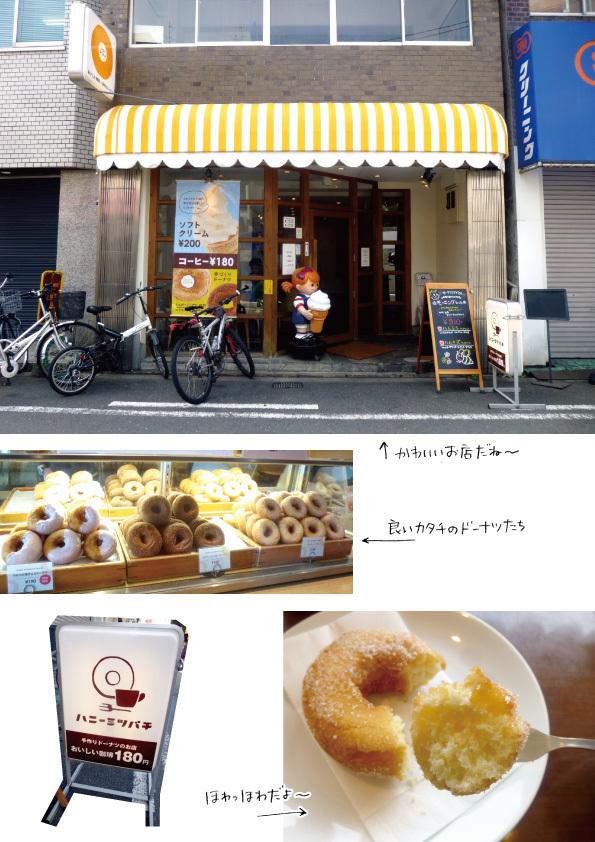 大阪ドーナツの旅1:ハニーミツバチ珈琲_d0272182_19044303.jpg