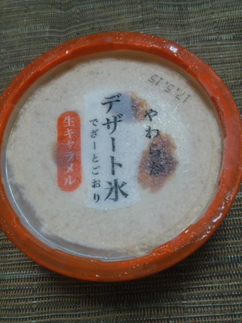 シャトレーゼ やわらかデザート氷 生キャラメル_f0076001_22262214.jpg