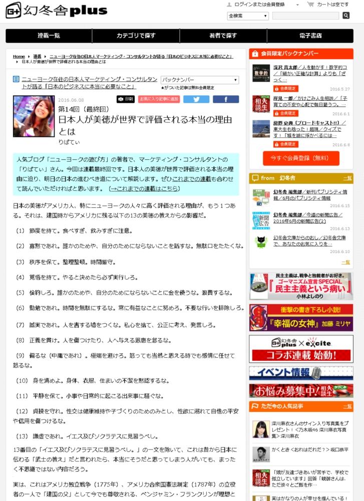 日本人の美徳が世界で評価される本当の理由とは_b0007805_2210163.jpg