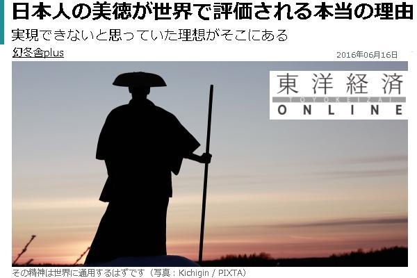 日本人の美徳が世界で評価される本当の理由とは_b0007805_22104159.jpg