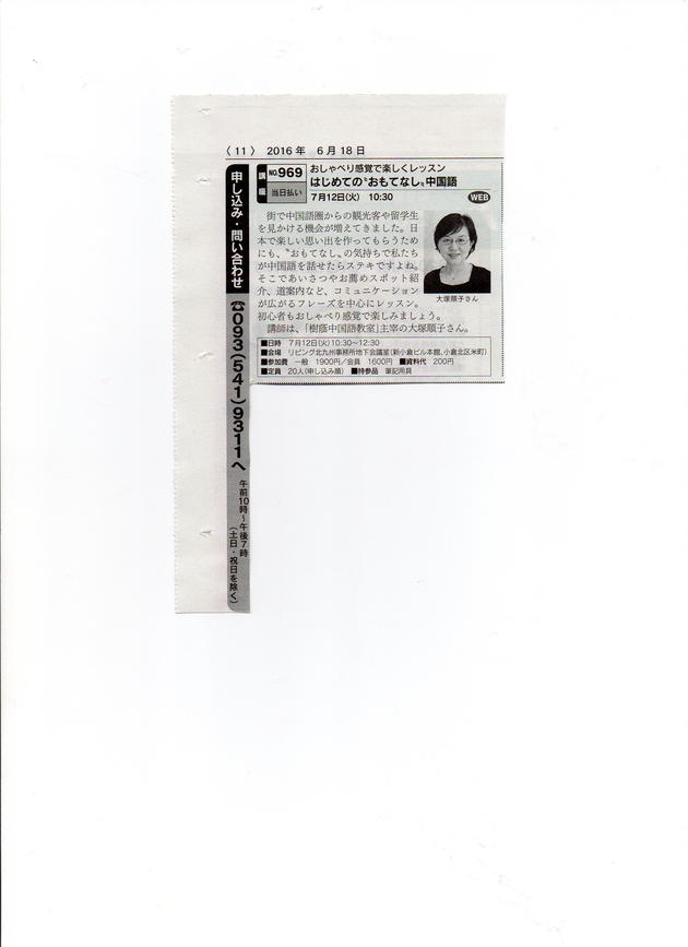 """はじめての""""おもてなし""""中国語_d0325708_2051586.jpg"""
