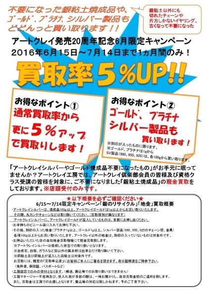 ザ!工房キャンペーン★_f0181217_11071856.jpg