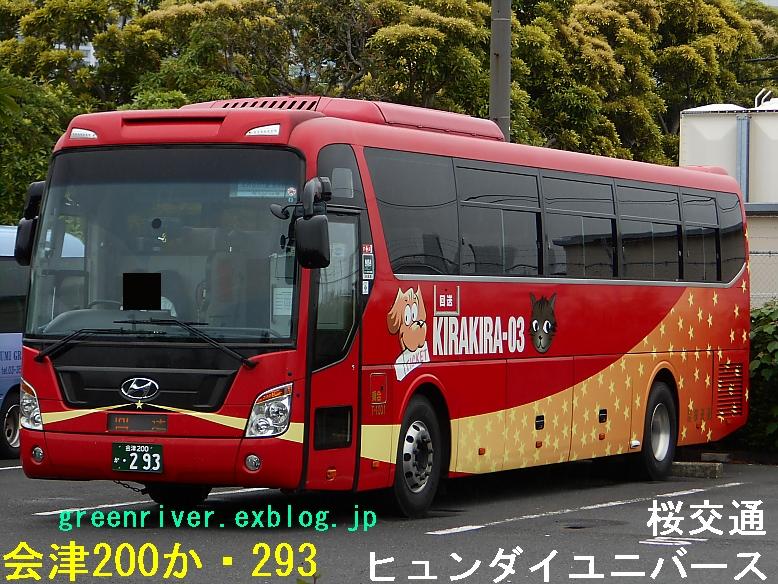 桜交通 会津200か293_e0004218_20282799.jpg