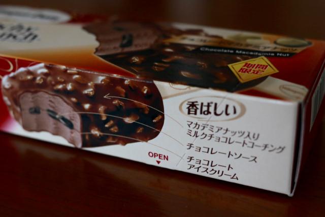 *ハーゲンダッツ* 〜チョコレートマカデミアナッツ〜_f0348831_20294661.jpg