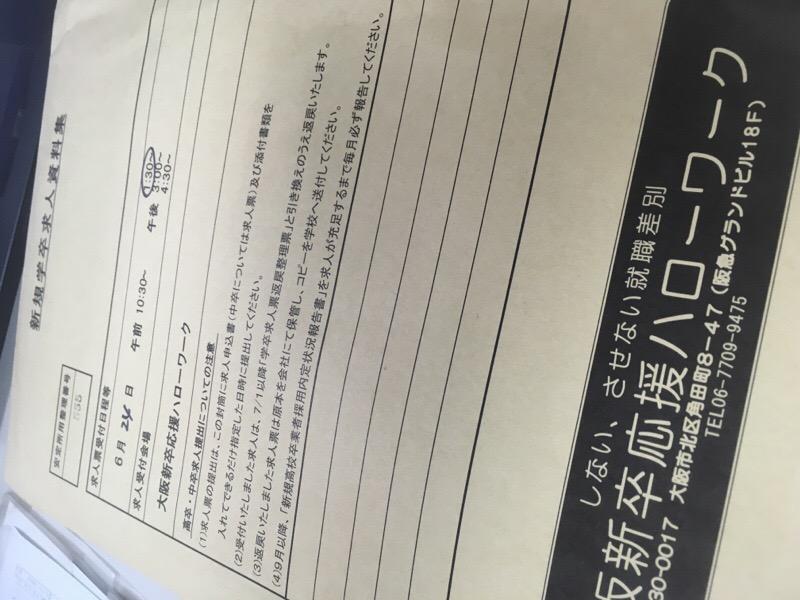 高卒新卒採用_d0085634_9503410.jpg