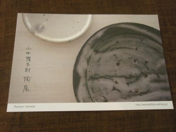 山田隆太郎さんの個展ご案内 大阪にて_b0132442_15004349.jpg
