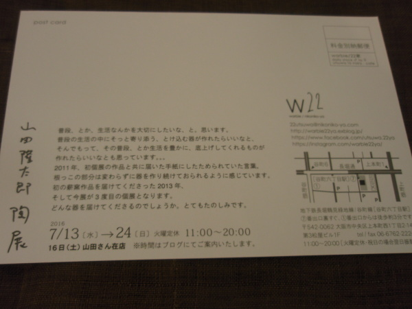 山田隆太郎さんの個展ご案内 大阪にて_b0132442_15005414.jpg