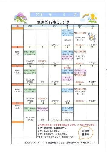 緑陽館6月カレンダー_e0163042_12044382.jpg