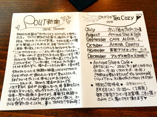 Tea Cozy @2016年6月_e0292546_06551612.jpg